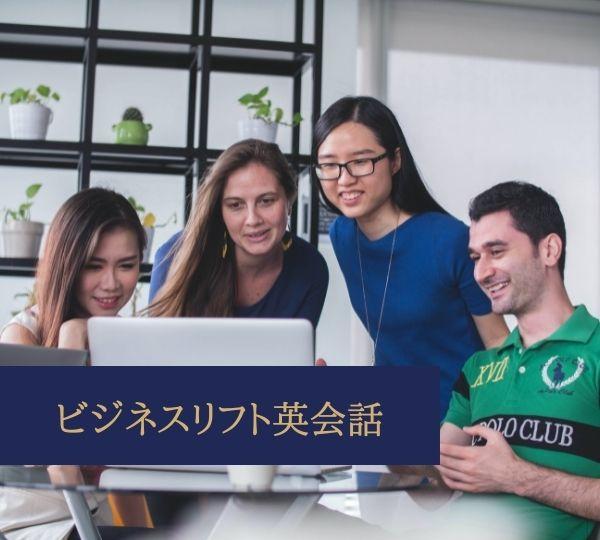 ビジネスリフト英会話
